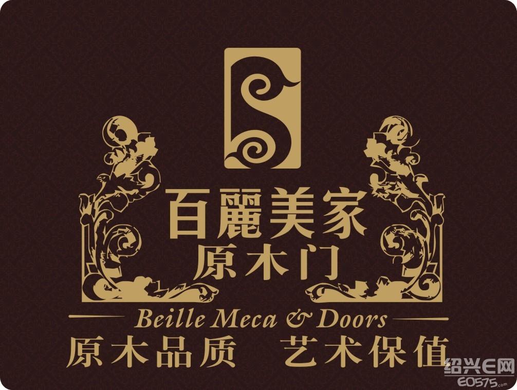 名称:华韵木业 描述:百丽美家、米洛斯、帝斯兰堡