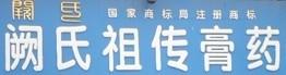 名称:阙氏祖传膏药 描述: