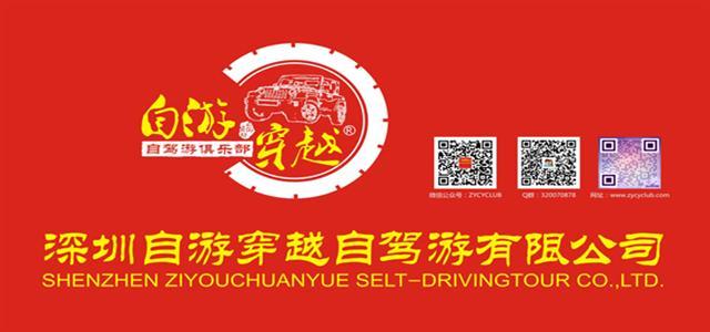 名称:深圳自游穿越自驾游有限公司 描述: