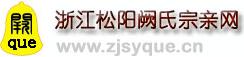 名称:松阳合乐888登录首页宗亲网 描述: